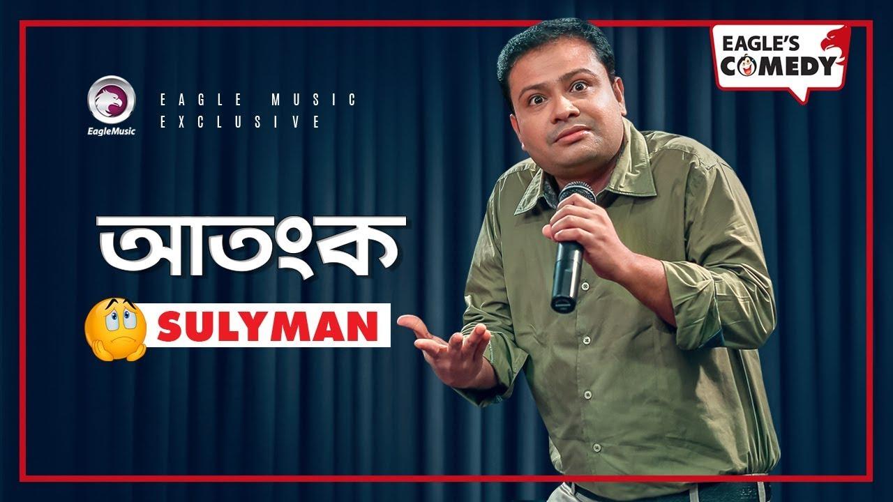 Atongko | Stand Up Comedy by Sulyman | Eagle Comedy Club | 2019 | S1 E8