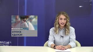 НОВОСТИ - выпуск от 01.11.2019
