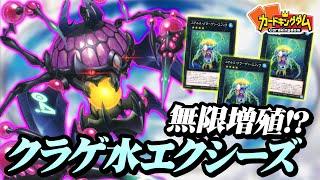 【遊戯王】無限増殖するクラゲ『クラゲエクシーズ』紹介対戦