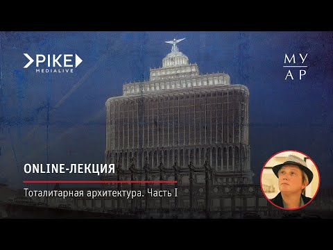 Online-лекция Елизаветы Лихачёвой «Тоталитарная архитектура. Часть I»