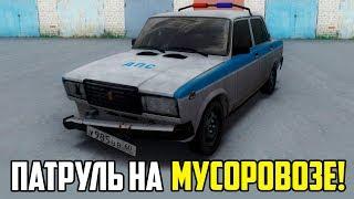 МУСОРОВОЗ В ПАТРУЛЕ! - Rolex RP