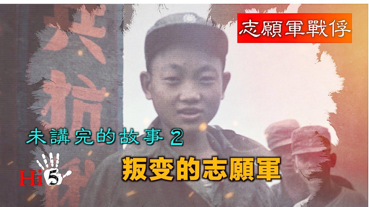 禁忌史話:志願軍战俘未講完的故事2-叛變的志願軍