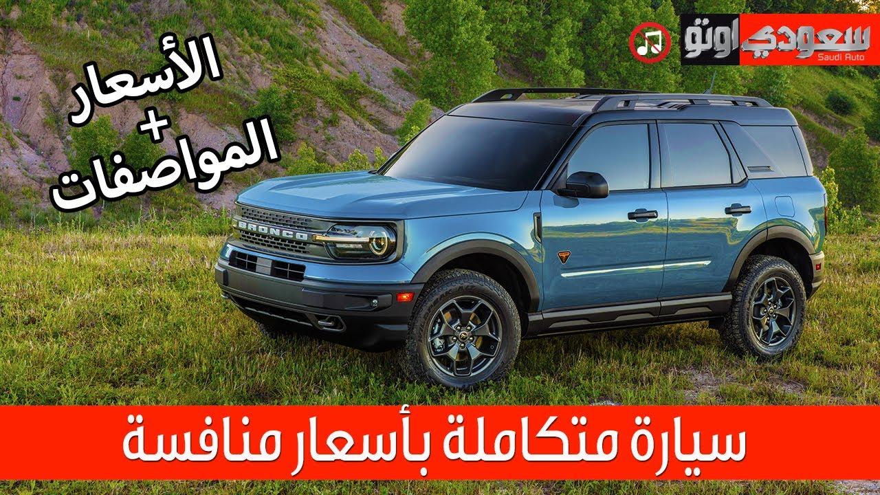 فورد برونكو سبورت 2021 Ford Bronco Sport المواصفات والأسعار