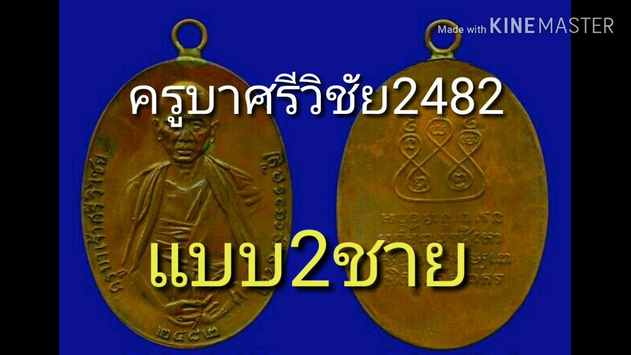 เหรียญครูบาศรีวิชัย2482ดูเทียบแท้-ปลอม#การศึกษา#เหรียญและพระเครื่อง