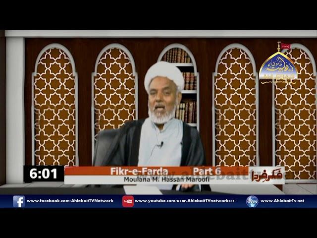Subh E Nau With Farah Kazmi l Maulana Syed Kalbe Abbas l Marifate Imam E Zamana A S l 14th Dec 2018