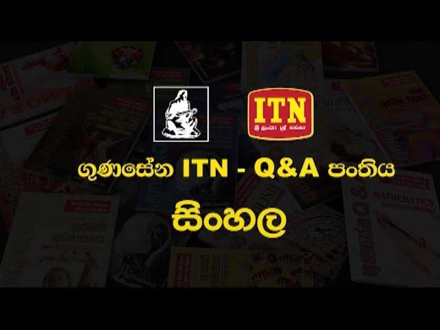 Gunasena ITN - Q&A Panthiya - O/L Sinhala
