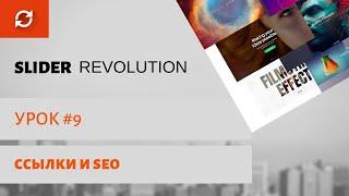 Обучающий курс по Slider Revolution | Урок #9 | Ссылки и SEO