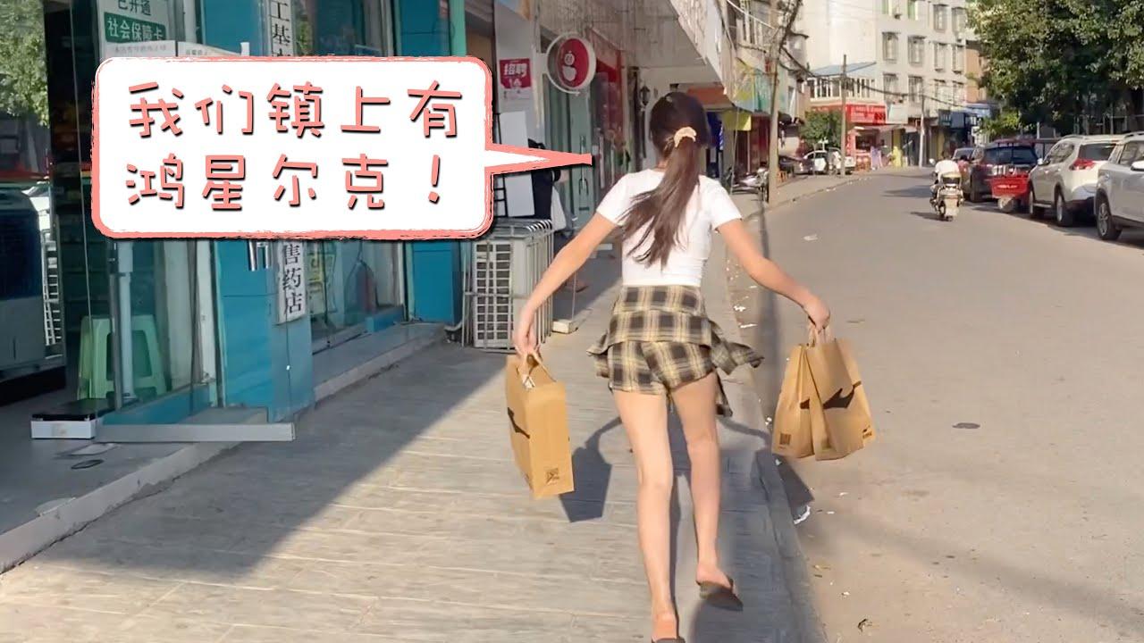 小漆vlog:偶然发现镇上有鸿星尔克,是不是要买爆它呢?