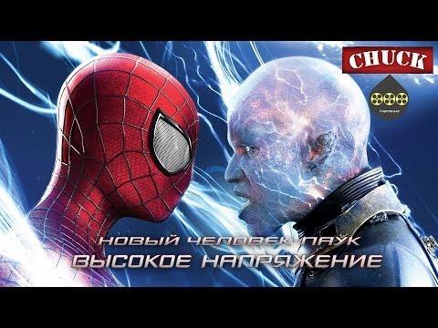 Коротенько: Новый Человек-паук: Высокое напряжение