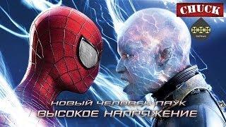 """Коротенько: """"Новый Человек-паук: Высокое напряжение"""""""