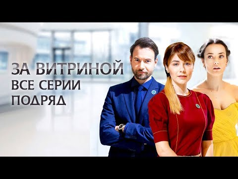 Сериал За витриной: все серии подряд | МЕЛОДРАМА 2019