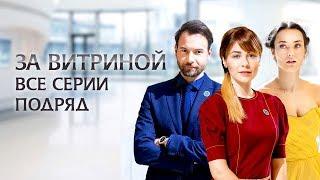 Сериал За витриной: все серии подряд | МЕЛОДРАМА 2019