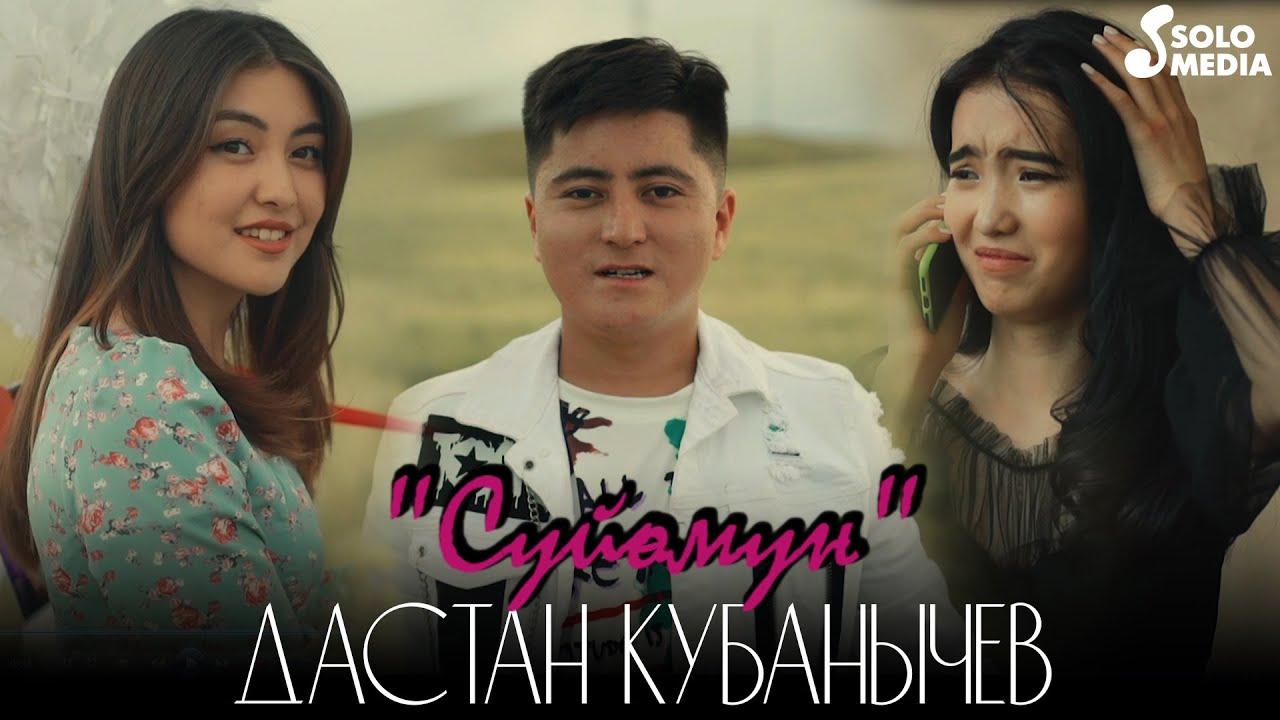 Дастан Кубанычев - Суйомун / Жаны клип 2021