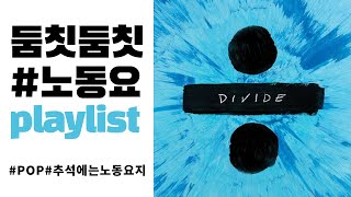 Download [PLAYLIST] 둠칫둠칫 내적댄스 폭발하는 노동요 같이듣자   POP   1시간연속재생