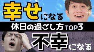 【人生終了】不幸になる休日の過ごし方 TOP3