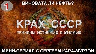 КРАХ СССР. Вып. 1 Виновата ли нефть?