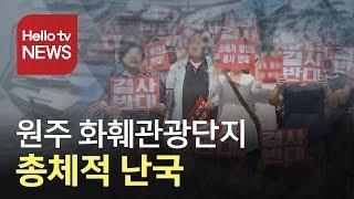 [심층]원주 화훼관광단지 총체적 난국