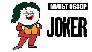 ДЖОКЕР - МУЛЬТ ОБЗОР
