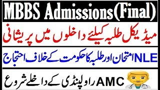 MBBS Admissions Latest Update !! NLE+ Private MBBS Bad News