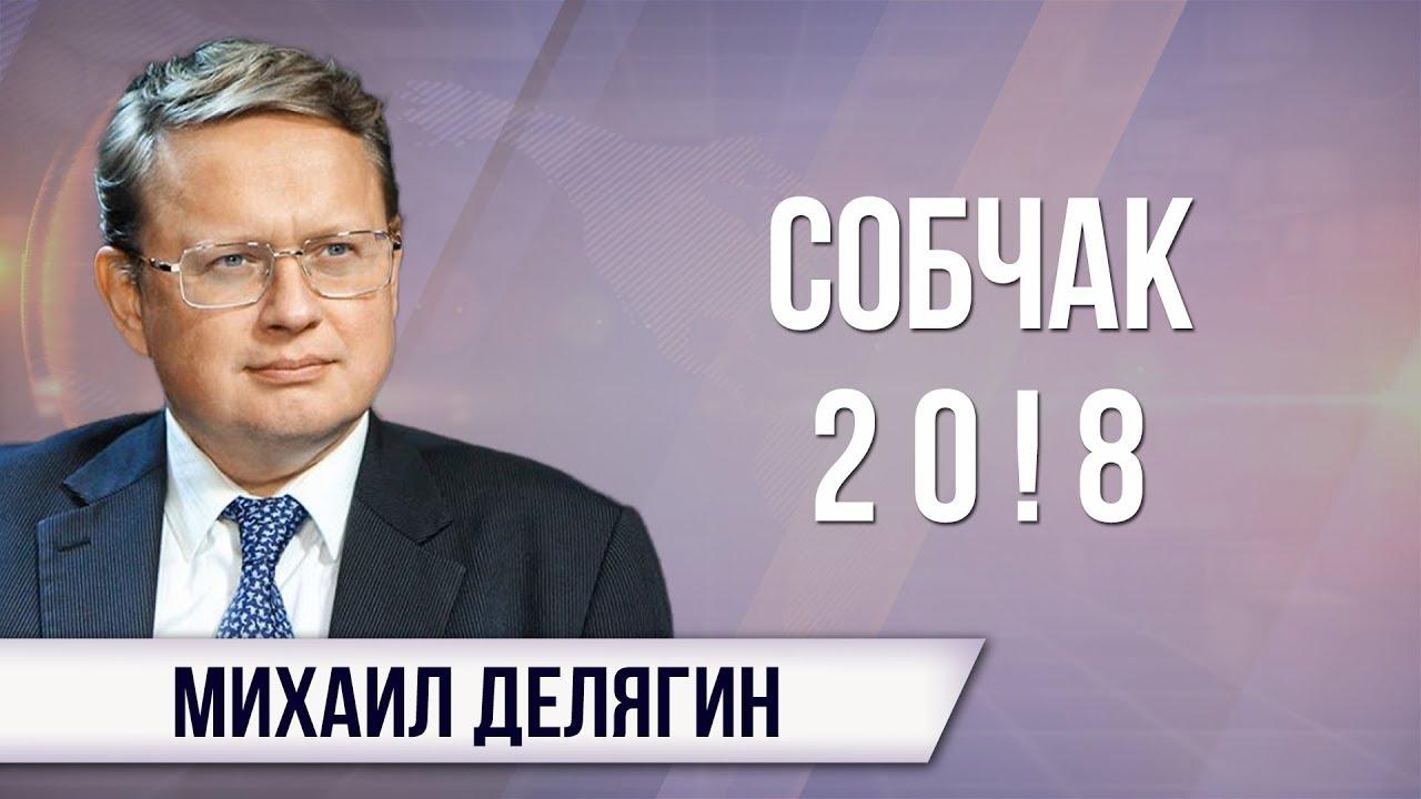 Михаил Делягин. Кто и почему нанял Собчак для участия в шоу «Президентские выборы»