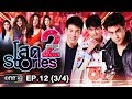 โสด Stories2 EP 12 3 4 11 ก พ 61 One31 mp3