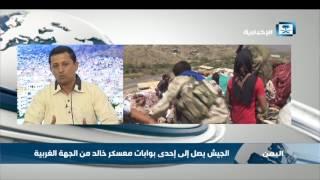 الحذيفي للإخبارية: أغلب الأجزاء المحيطة لمعسكر خالد بن الوليد تحت سيطرة قوات الشرعية