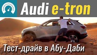 Оффроад тест-драйв 2020 Audi e-tron в Абу-Даби