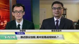 专家视点(陈朝晖):推迟部分加税,美中贸易战现转机?