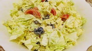 Салат с Пекинской Капустой Легкий праздничный салат!!!