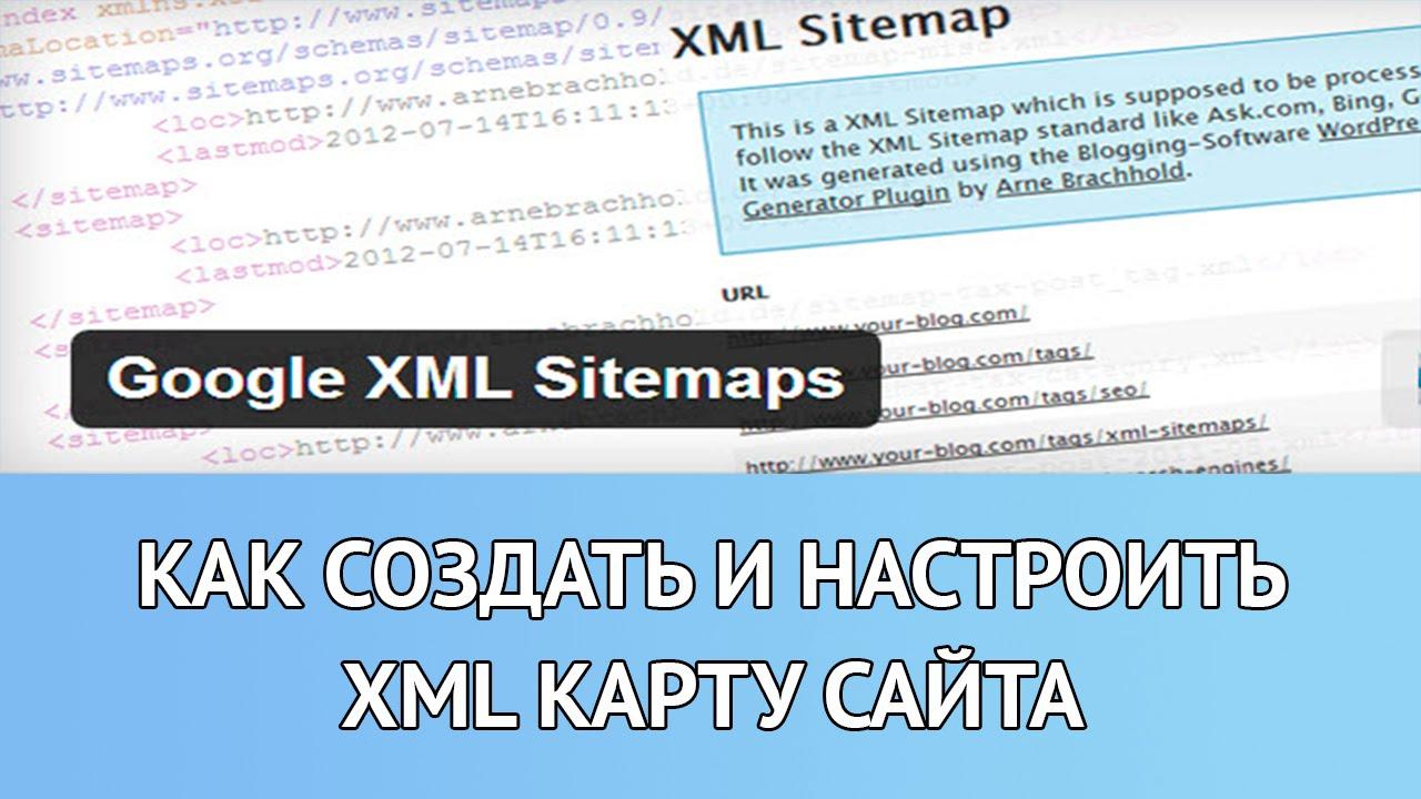 Как создать и настроить xml карту сайта Плагин google xml sitemaps