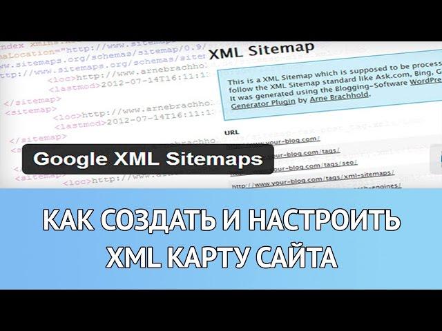 Как создать и настроить XML карту сайта - Плагин Google XML Sitemaps