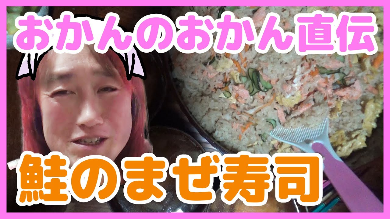 お母ちゃん直伝 鮭のまぜ寿司【改】
