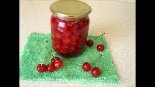 Вишни на зиму простой рецепт.  Cherry in own juice