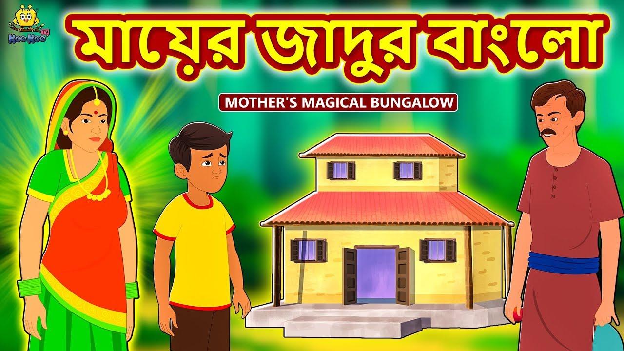 মায়ের জাদুর বাংলো - Rupkothar Golpo   Bangla Cartoon   Bengali Fairy Tales    Koo Koo TV Bengali