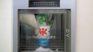 かき氷自販機(超貴重なレトロヴィンテージ自販機!) thumbnail