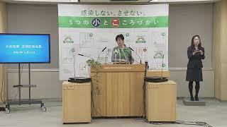 【ノーカット】感染拡大に東京都の対応は?小池都知事会見 - YouTube