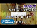 [歌詞・音程バーカラオケ/練習用] XX:me - トリカゴ (アニメ『ダーリン・イン・ザ・フランキス』ED) 【原曲キー】 ♪ J-POP Karaoke