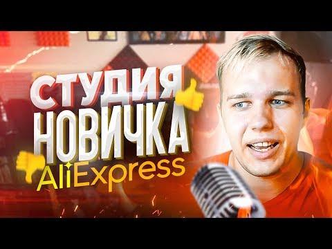 СОБИРАЮ СТУДИЮ  НА ALIEXPRESS ДЛЯ НОВИЧКА // ЛУЧШИЙ КИТАЙСКИЙ МИКРОФОН