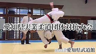 愛知県実業柔道団体対抗大会2018 🥋Battle of Japanese judo group🥋