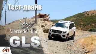 Тест драйв нового Mercedes GLS - Лучший в классе?!  AVTOritet