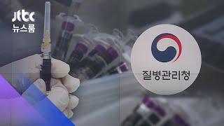 """백신-사망 """"인과관계 낮다""""는 질병관리청…그 근거는? / JTBC 뉴스룸"""