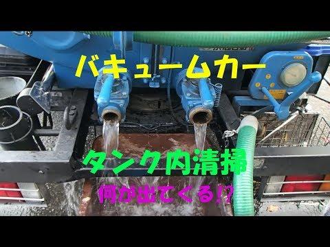 バキュームカーのタンク内部清掃