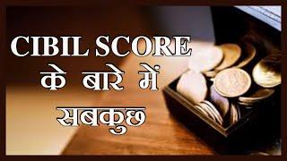 De Dhana Dhan। सिबिल क्या है और इसे कैसे इम्प्रूव करें? What is Cibil Score | How to improve Cibil