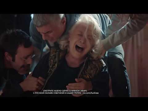 Стамбульская невеста 85 Серия (Фраг 2) РУССКАЯ ОЗВУЧКА
