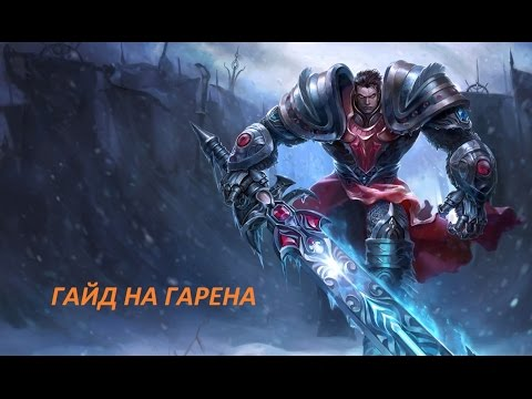 видео: league of legends Гайд на Гарена