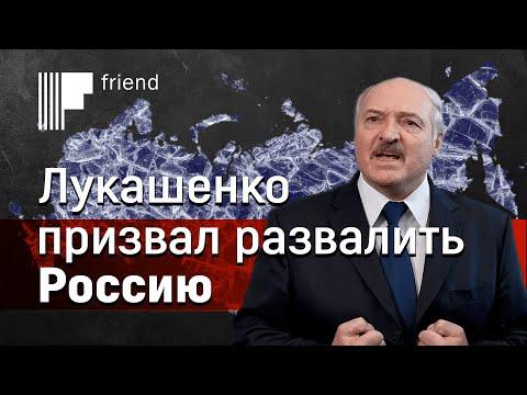 Лукашенко предложил развалить Россию