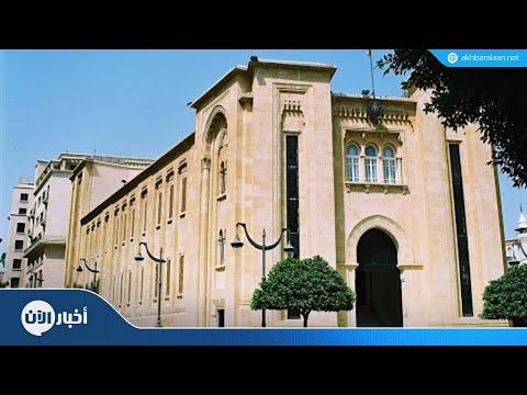 البرلمان اللبناني يقر قانونا لكشف مصير المفقودين في الحرب  - نشر قبل 36 دقيقة