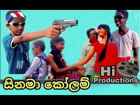 Sinama Kolam  _  Hi Productions