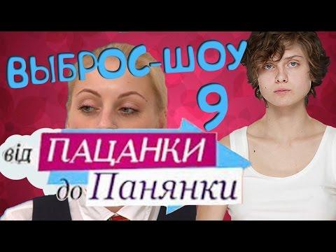 ОТ ПАЦАНКИ ДО НОРМАЛЬНОЙ ШКУРЫ 9 - ВЫБРОС ШОУ
