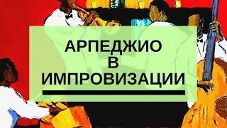 [Уроки импровизации] Арпеджио в импровизации